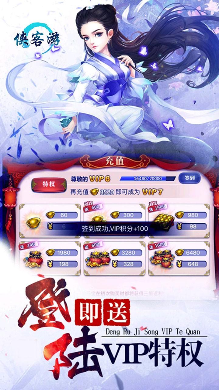 侠客游(独步武林)软件截图4