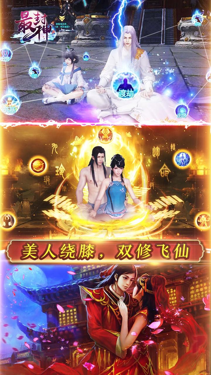 最封神BT(1元特权卡)