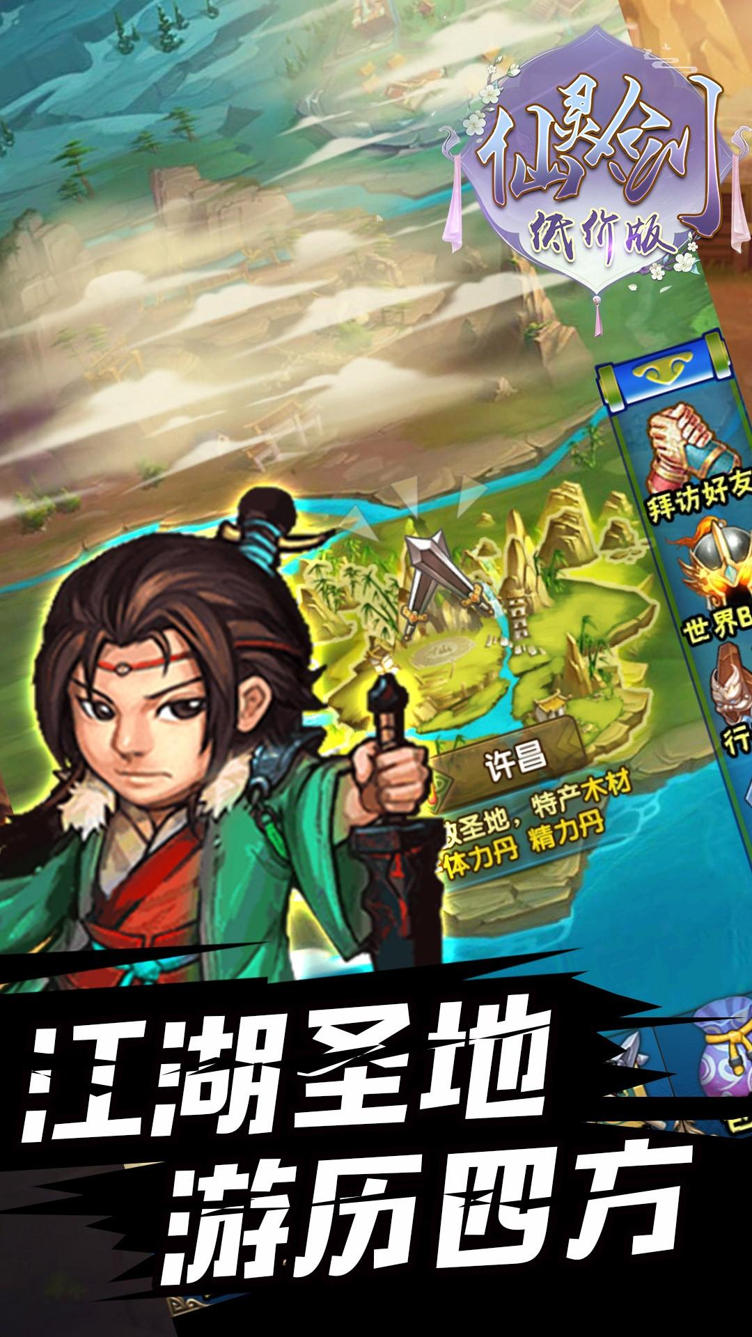 仙灵剑BT(低价版)