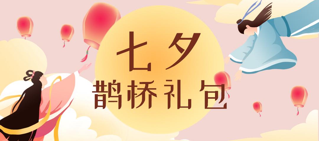 七夕情人节礼包