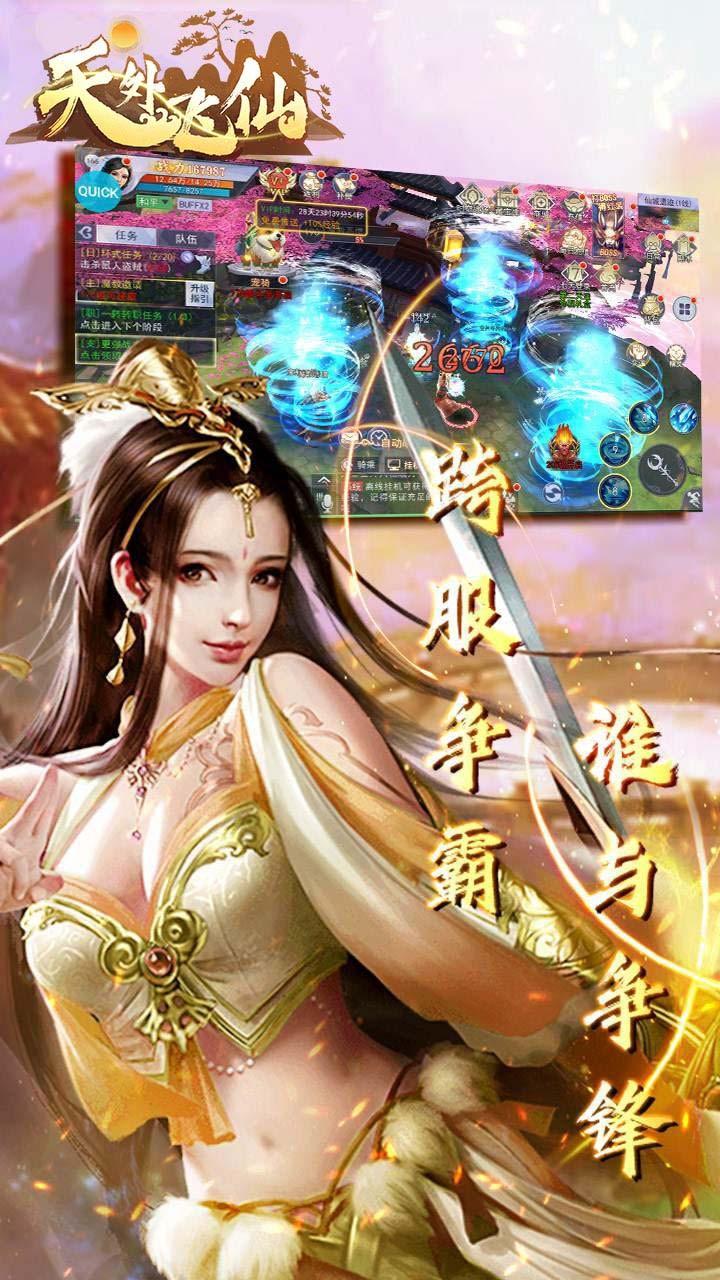 天外飞仙(御剑情缘)软件截图0