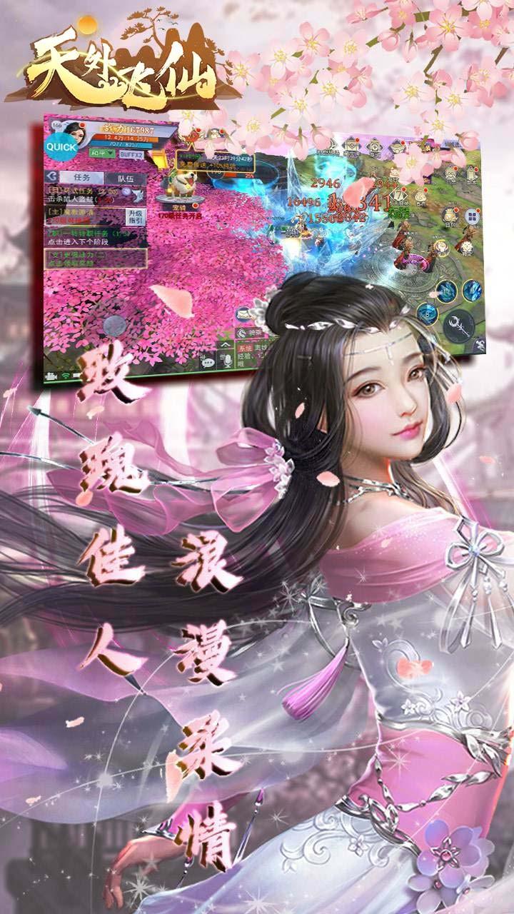 天外飞仙(御剑情缘)软件截图2