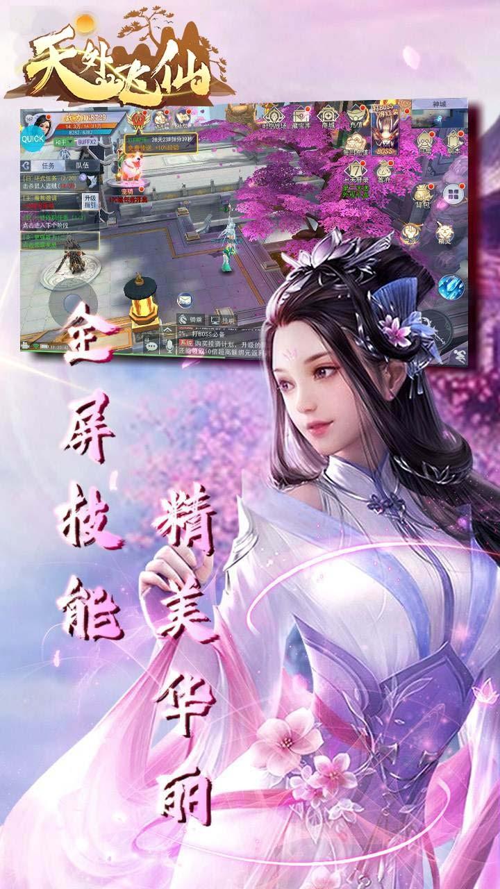 天外飞仙(御剑情缘)软件截图4