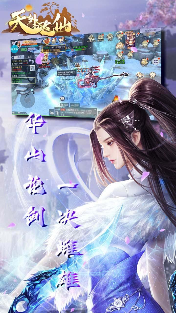 天外飞仙(御剑情缘)软件截图3