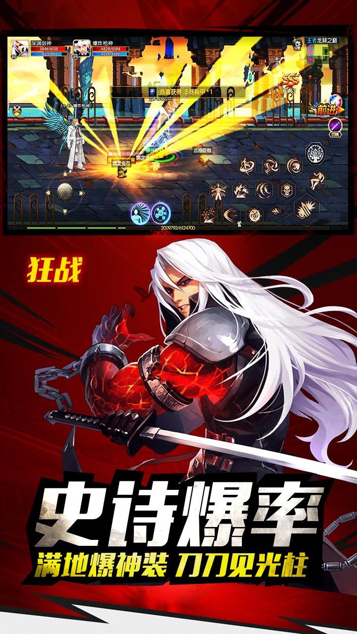 圣剑英灵传(格斗勇士)软件截图0