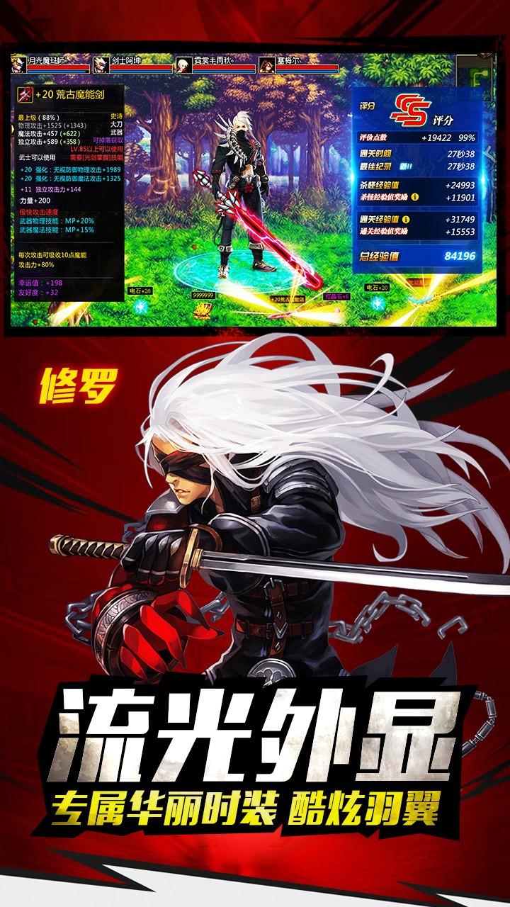 圣剑英灵传(格斗勇士)软件截图2