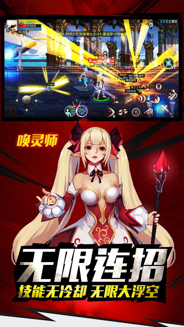 圣剑英灵传(格斗勇士)软件截图4