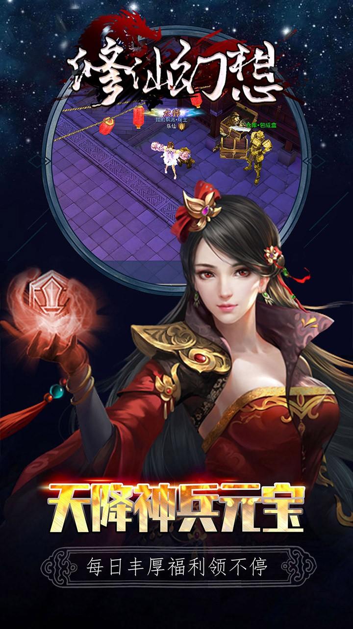 修仙幻想软件截图3