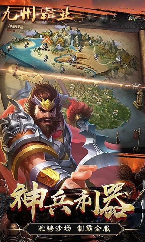 九州霸业(一统江山)