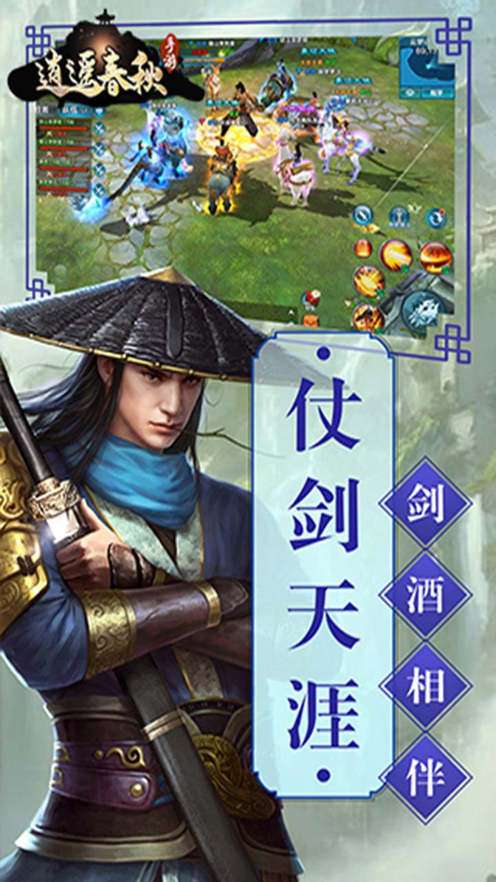 逍遥春秋BT(战国版)