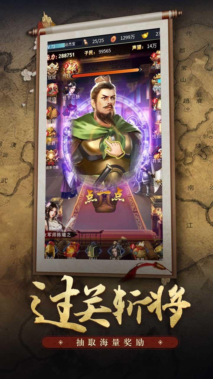 王者光辉软件截图4