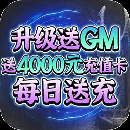 紫青双剑BT(送4000元充值)
