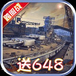 战舰风云BT(定制送648)
