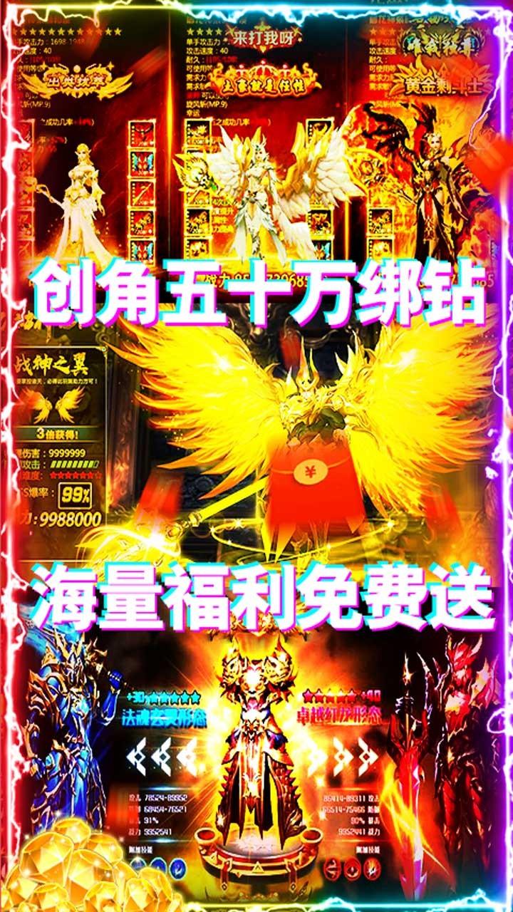 诸神国度BT(万元版)