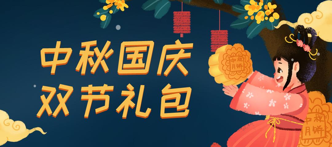 中秋国庆双节礼包
