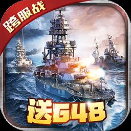 战舰风云BT(跨服战)