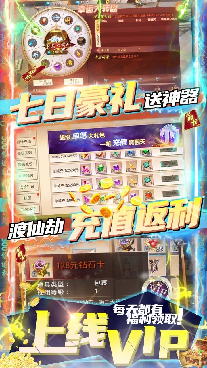 梦幻八仙onlineBT(天天送充值)软件截图2