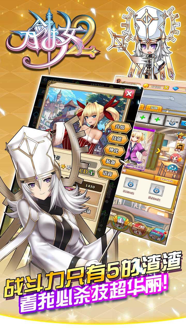 刀剑少女2软件截图4