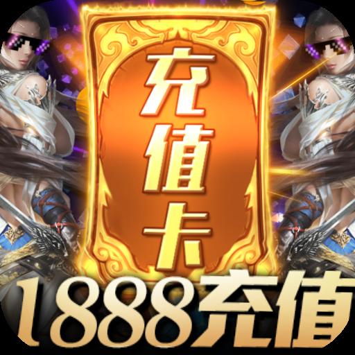 九仙图BT(送1888充值)