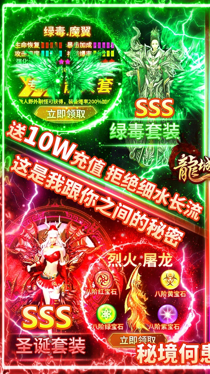 龙城秘境BT(送10W元充值)