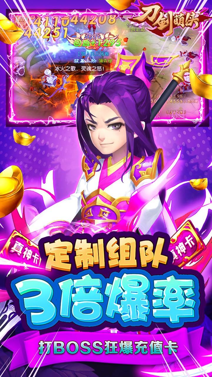 刀剑萌侠BT(全民返充值)