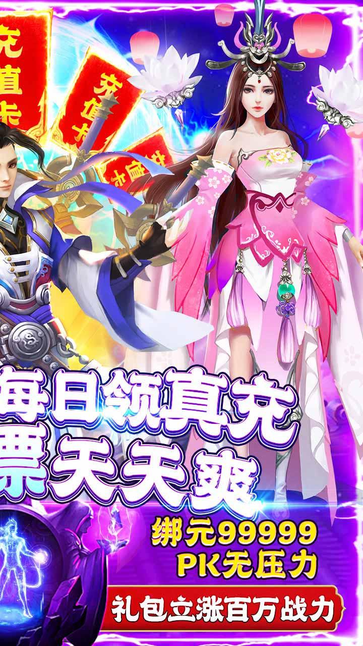 紫青双剑BT(送GM无限充)