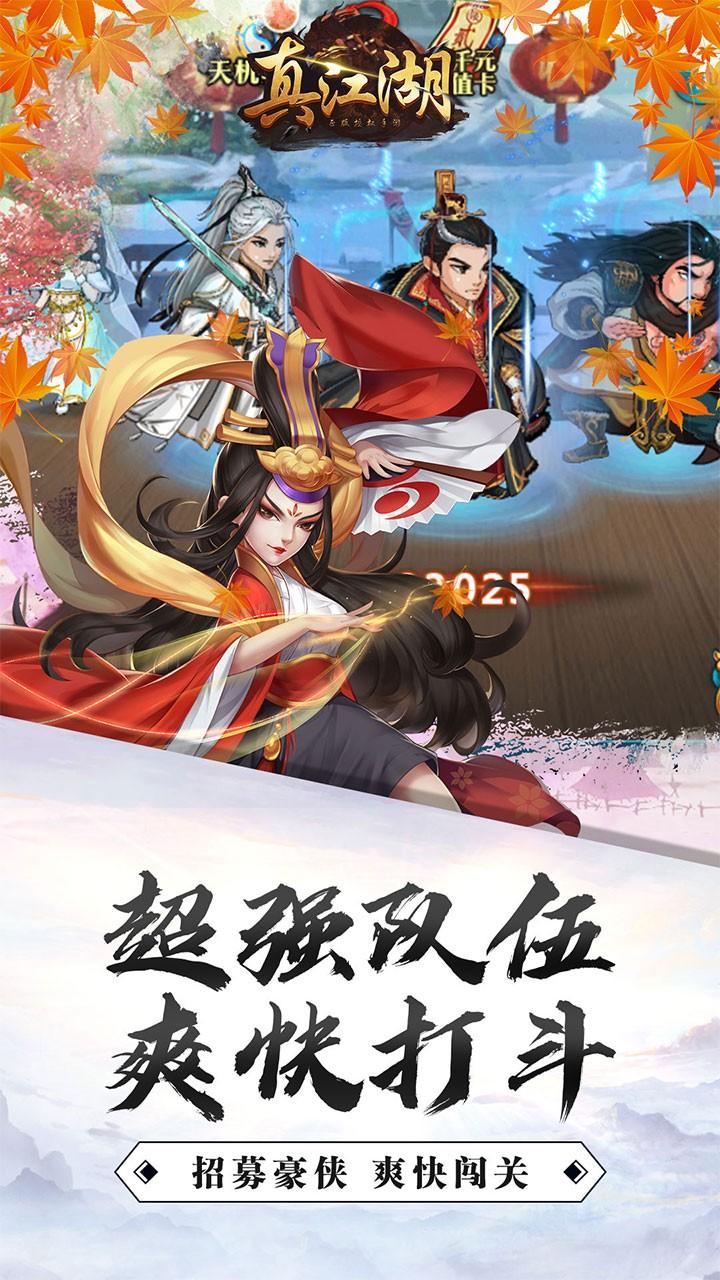真江湖HD(送3000充值)BT