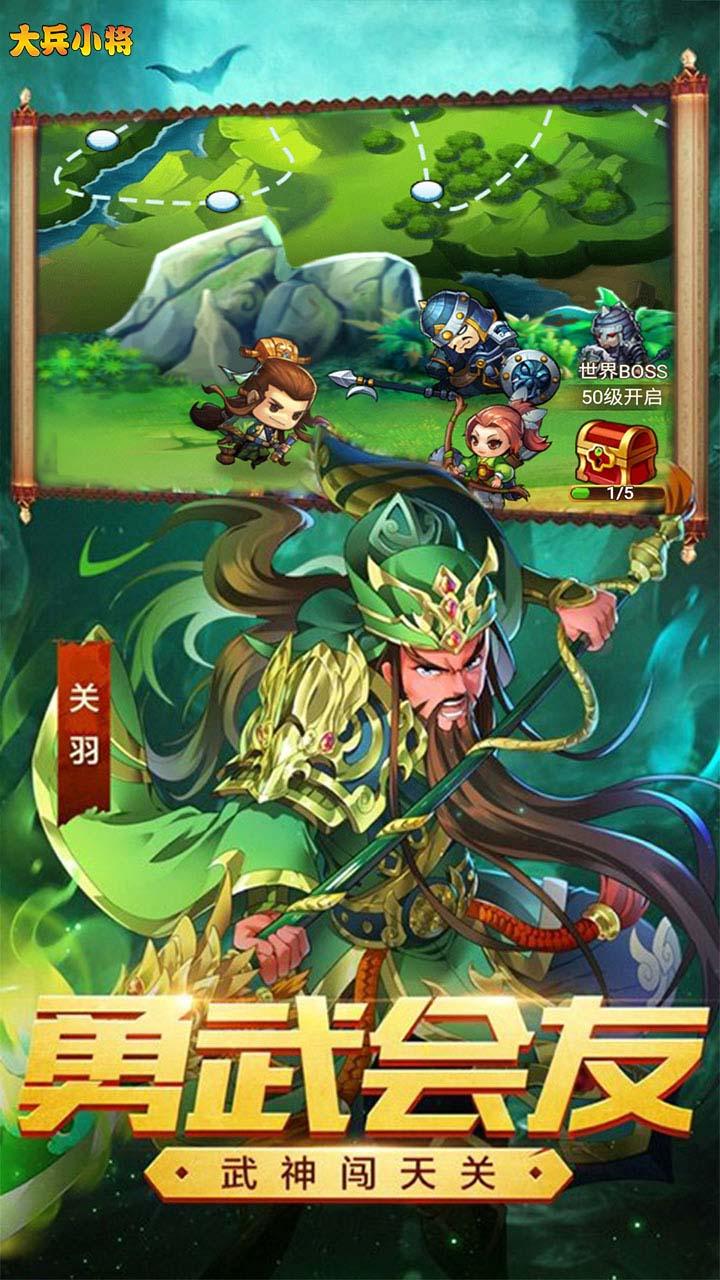 大兵小将(萌三国)游戏截图