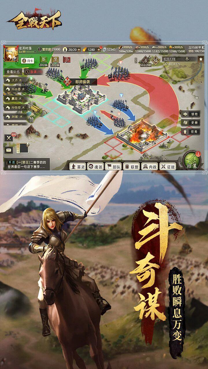 全战天下游戏截图