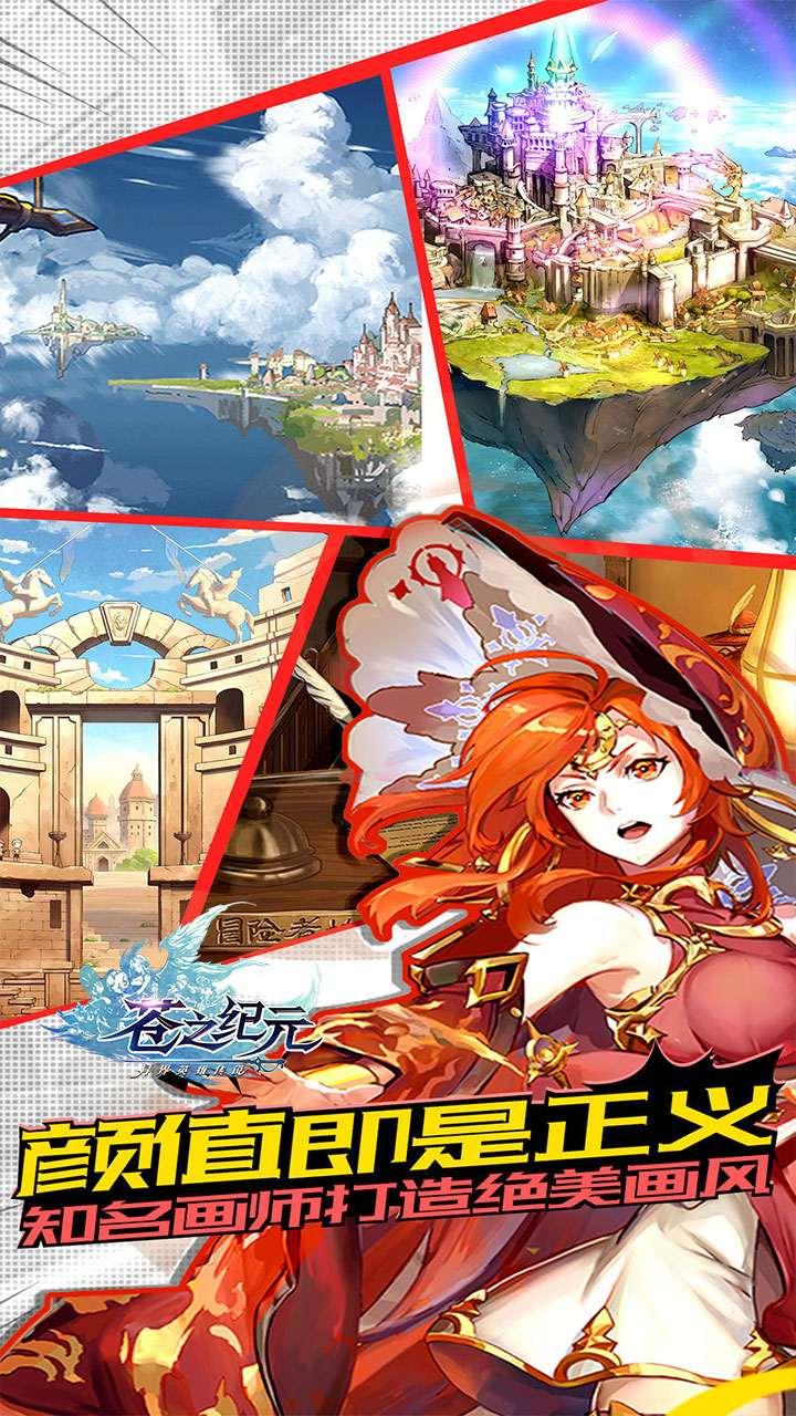 苍之纪元(官方正版)游戏截图