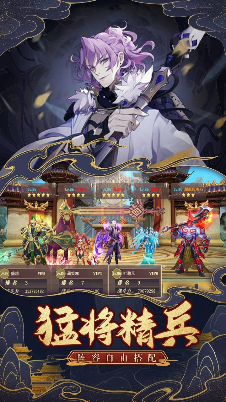 真·战三国-送赵云游戏截图