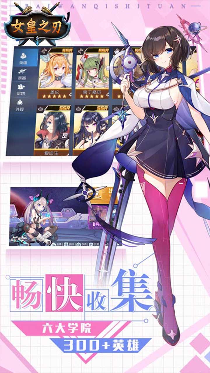 女皇之刃(海量福利)软件截图2