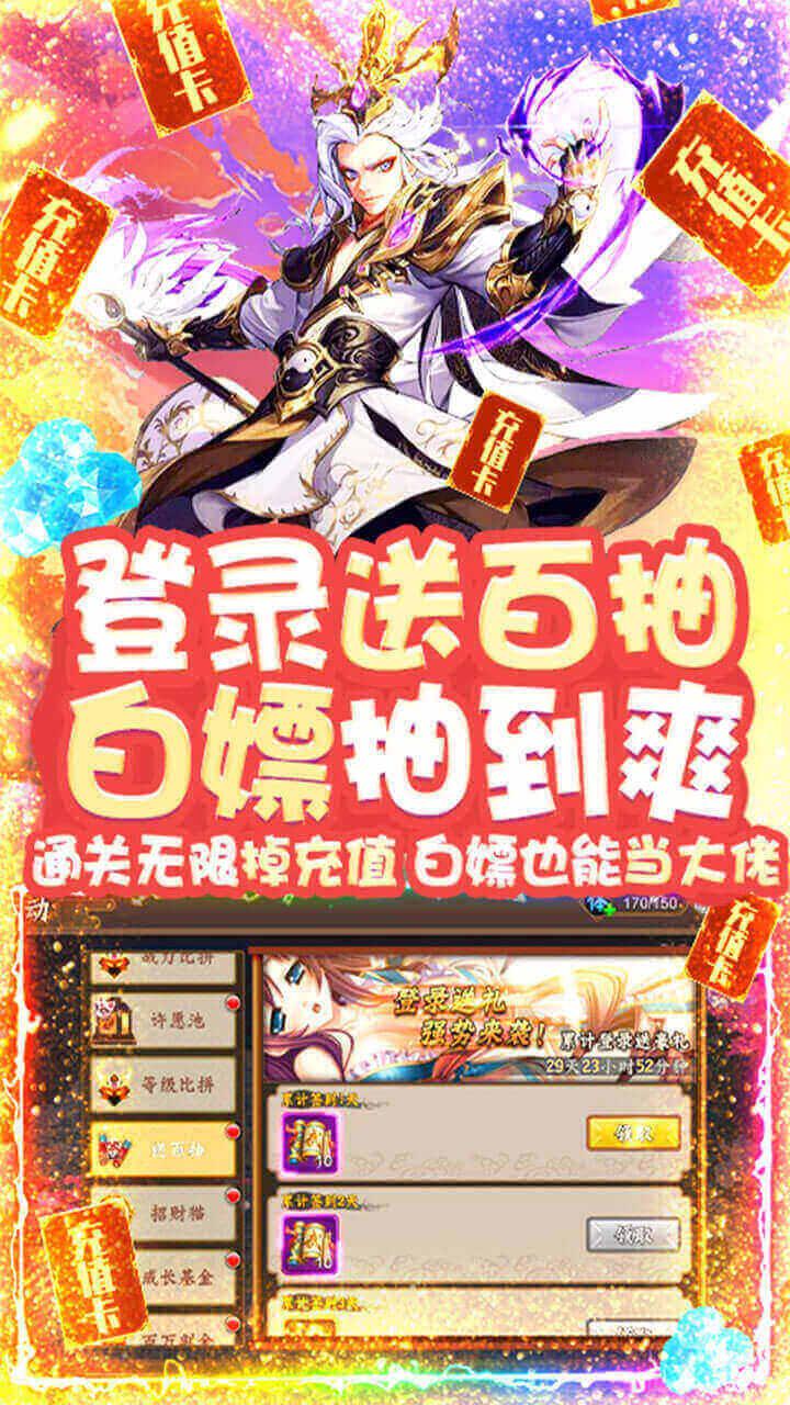 恋三国BT(免费当托)软件截图1