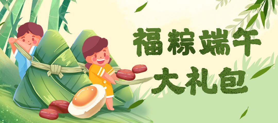 福粽端午大禮包
