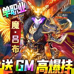 兵王BT(送GM高爆挂)