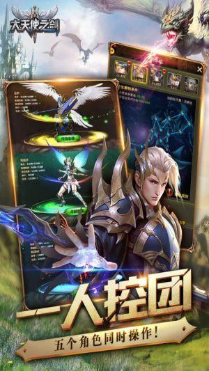 大天使之剑H5-2软件截图2