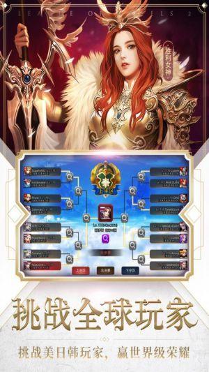 女神联盟2软件截图2